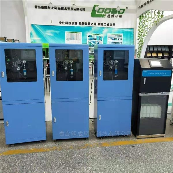 LB-8040型水质COD在线自动分析仪 比色测定