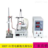 KBEP-01金相试样电解抛光腐蚀仪