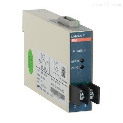 BM-DI/V直流電流信號隔離器三端隔離