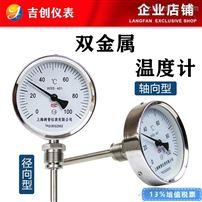 双金属温度计厂家价格型号WSS-401 411 481