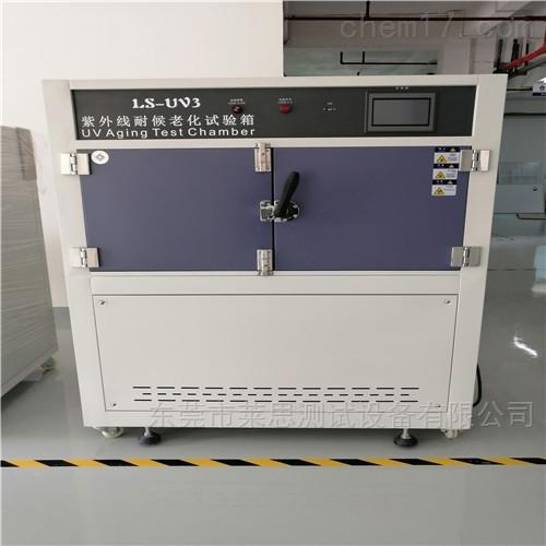 LS-UV3塑料UV紫外线耐候试验机