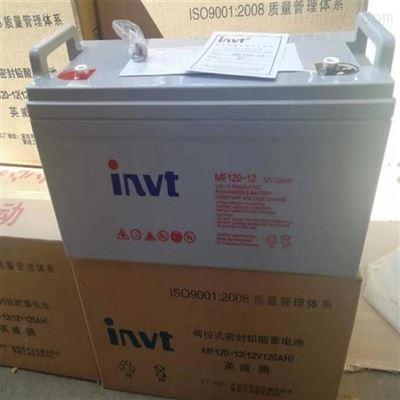 MF120-12英威腾铅酸免维护阀控式蓄电池12V120AH