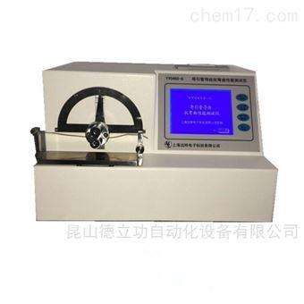 YY0450-G导引管导丝抗弯曲测试仪王牌厂家