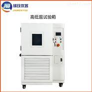 高低温交变湿热试验箱生产厂家 上海锦玟