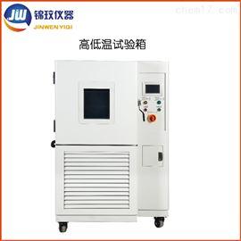 BPHJS-120C高低温交变湿热试验箱生产厂家 上海锦玟
