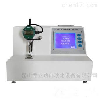 GX-9626-D不锈钢针刚性测试仪