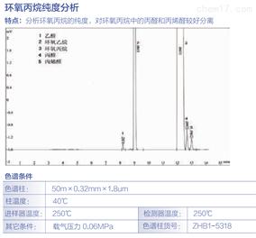 环氧丙烷纯度分析