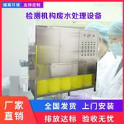 中山实验室废水处理设备