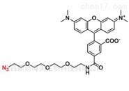 TAMRA-PEG3-Azide, 1228100-59-1荧光交联剂