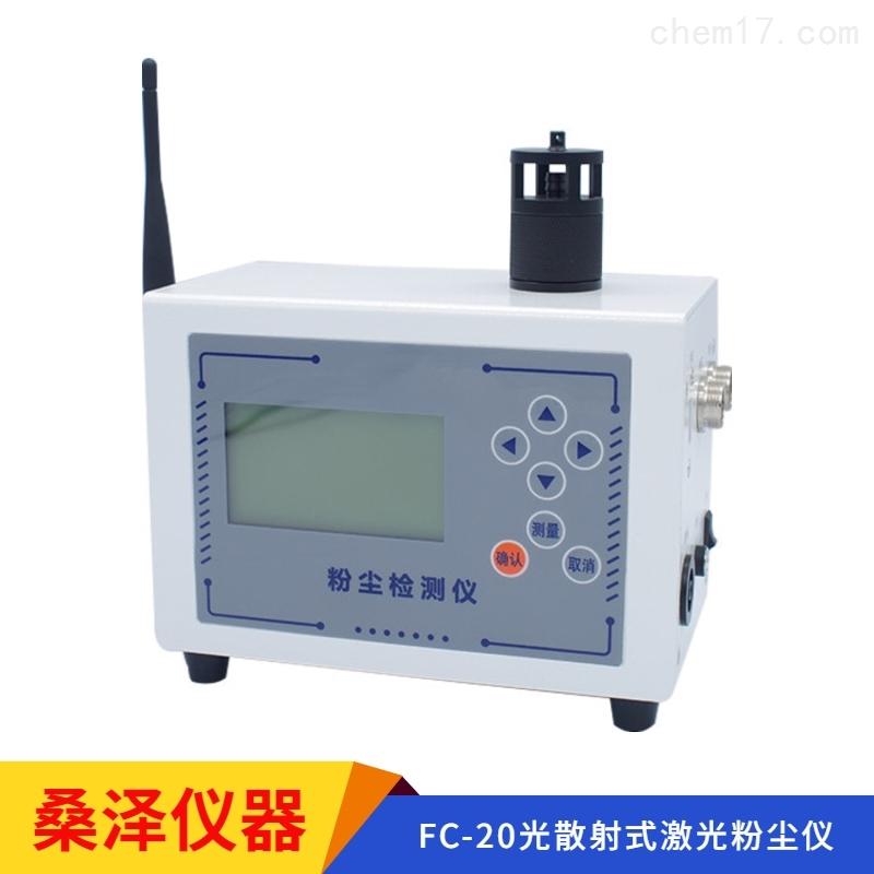桑泽仪器光散射式激光粉尘仪 粉尘检测仪