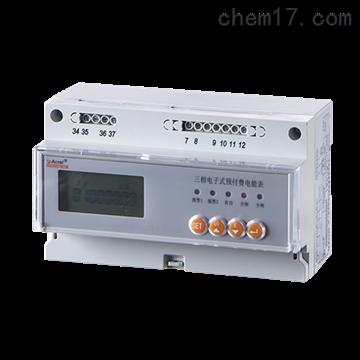 DTSY1352-RF共用節水灌溉預付費電表