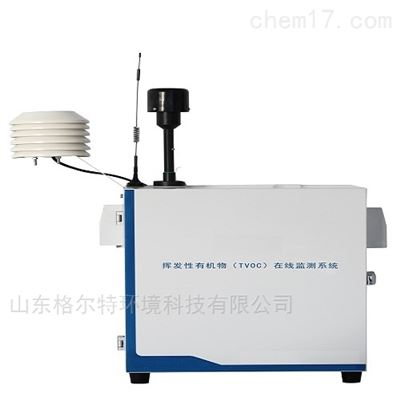 揮發性有機物(TVOC)在線監測係統
