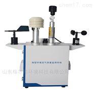 微型環境空氣質量監測系統