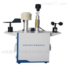 微型環境空氣質量監測係統