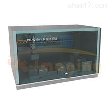 PHS960LPS智能PCR反应体系构建系统