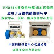 带生物安全标识的标本运输箱UN2814