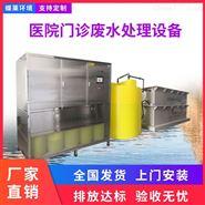 体检中心污水处理设备废水净化装置