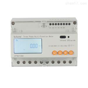DTSD1352富二代抖音短视频導軌電能表 電流電壓