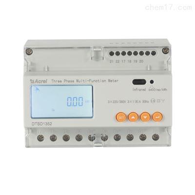 DTSD1352安科瑞导轨电能表 电流电压