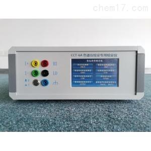 气相色谱仪检定装置(含检定证书)