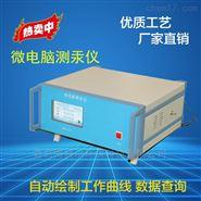 智能冷原子测汞仪
