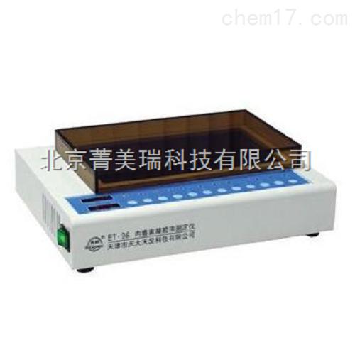 内毒素凝胶法测定仪