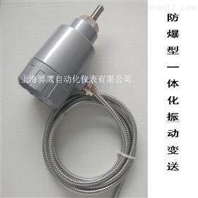 TPZD-1U一体化防爆振动变送器