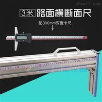 HD-1型路面横断面尺