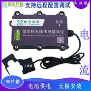 无线电流互感器监测量采集NB-IOT传输