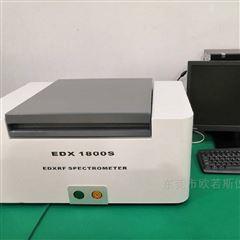 EDX1800S广东全新ROHS检测仪,厂家直销