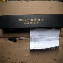 TM-85土壤比重計測定儀