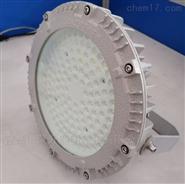 HRD96防爆高效节能LED灯壁装式led防爆灯