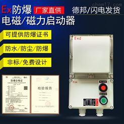现发防爆断路器保护器三防漏电