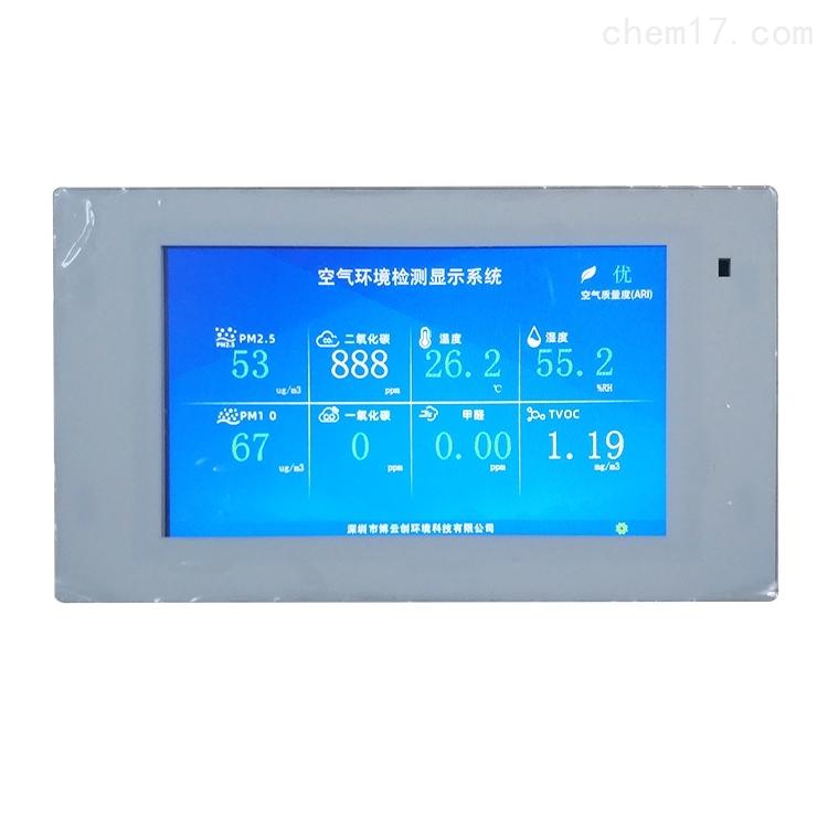 5寸显示室内空气质量监测仪