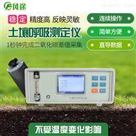 FT-TH10土壤呼吸测定系统