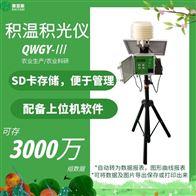 QWGY-Ⅲ积温积光仪