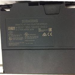 6ES7350-1AH03-0AE0张掖西门子S7-300PLC模块代理商