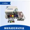 鱼P450胆固醇侧链裂解酶Elisa试剂盒