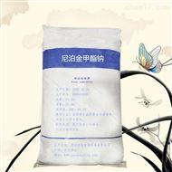 食品級飼料級尼泊金甲酯鈉生產廠家 防腐劑