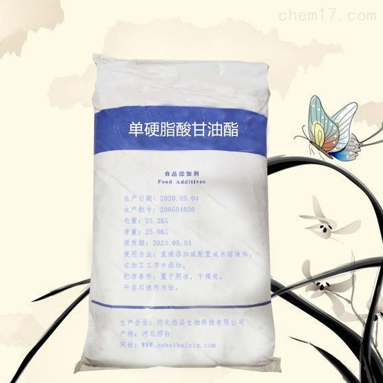 饲料级单硬脂酸甘油酯生产厂家 乳化剂
