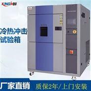 三厢式冷热冲击试验机 高低温恒温试验箱