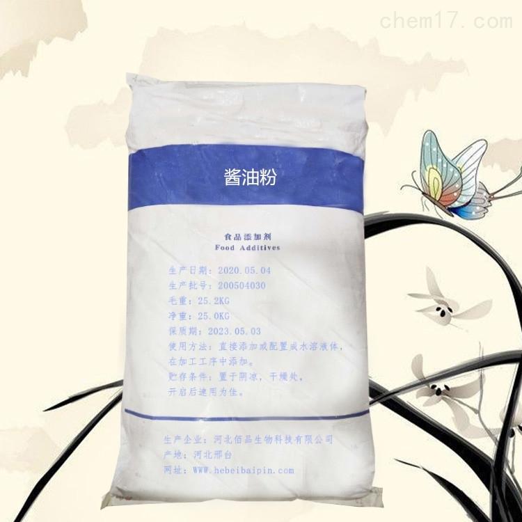 饲料级酱油粉生产厂家 增味剂