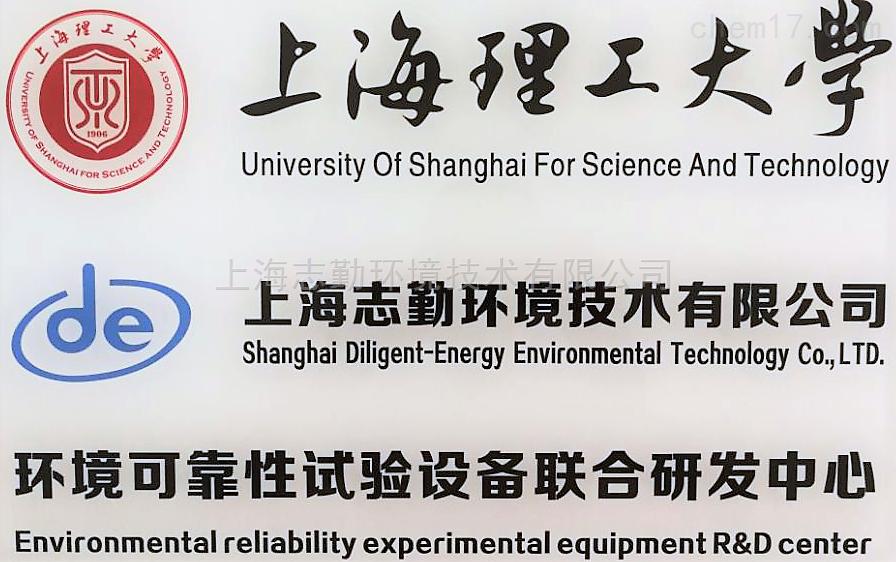 de志勤環境-上海理工大學聯合研發中心