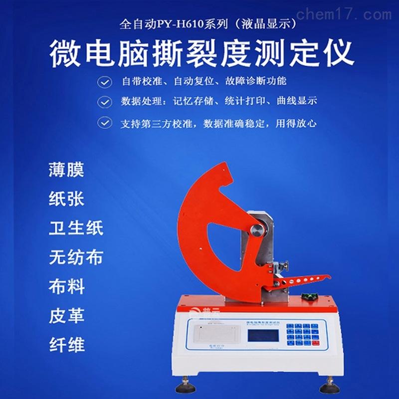 薄膜纸张撕裂度仪PY-H610纸板撕裂度测定仪