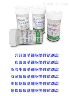 液基細胞(TCT)處理試劑盒