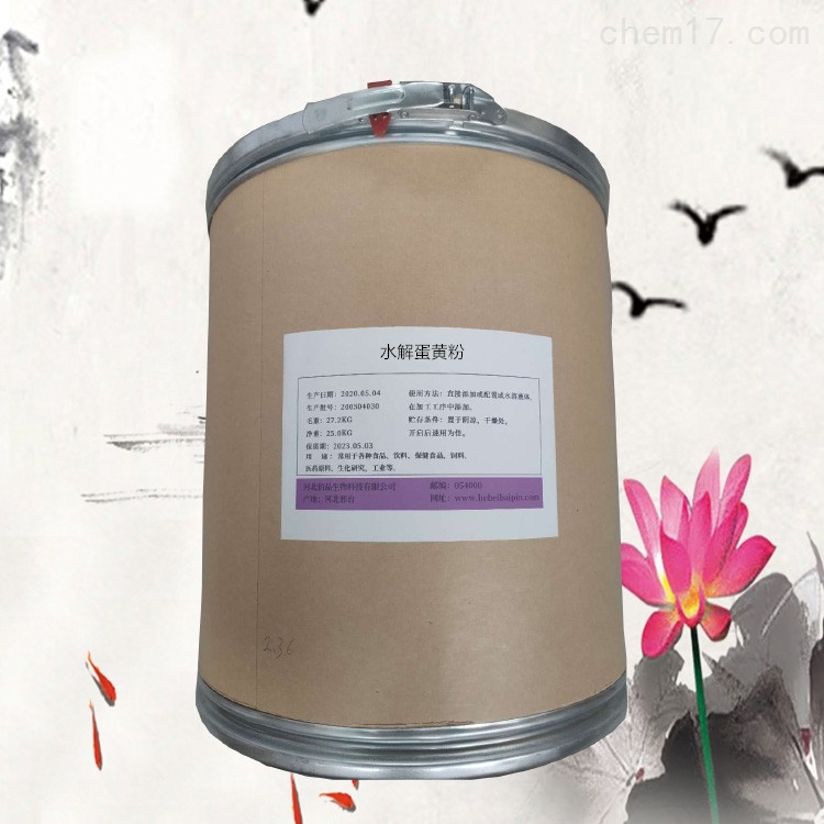 水解蛋黄粉工业级 营养强化剂
