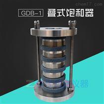 GDB-1型叠式饱和器