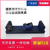 硬质泡沫塑料弯曲性能试验夹具