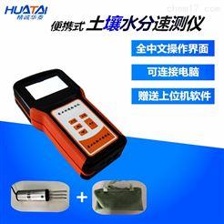 HT-SFY土壤水分速測儀