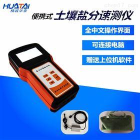 HT-TEC土壤盐分速测仪